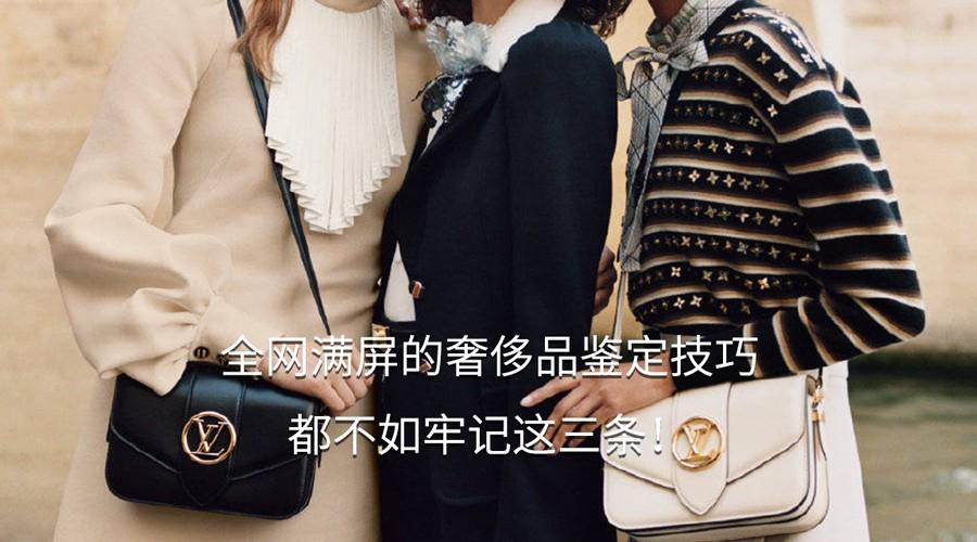 奢侈品鉴定:全网满屏的奢侈品包包鉴定技巧,都不如牢记这三条!